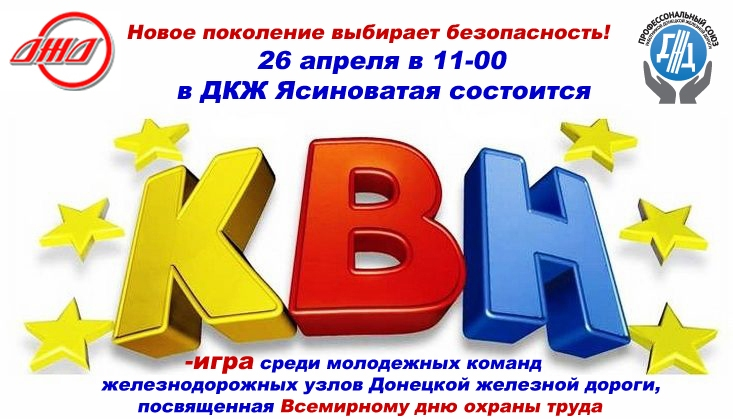 Клуб веселых и находчивых Государственное предприятие Донецкая железная дорога Донецкая народная республика