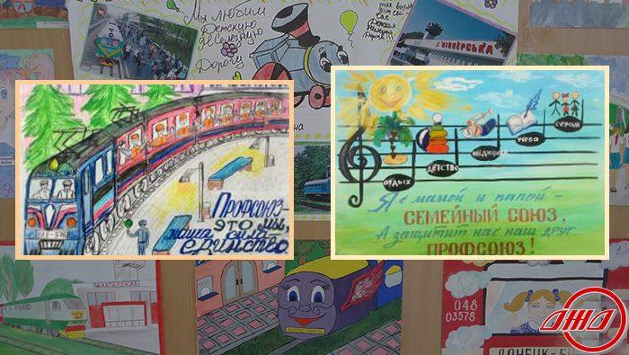 Рисунок поезд Детская железная дорога Государственное предприятие Донецкая железная дорога Донецкая народная республика