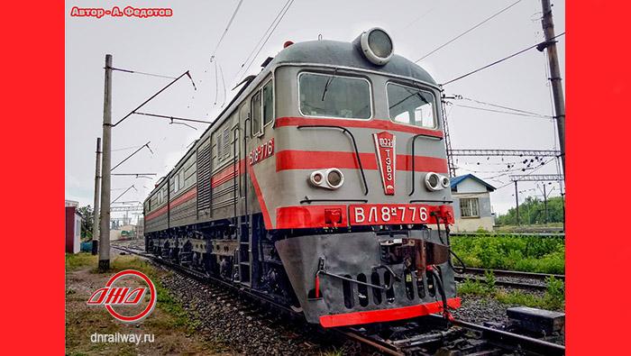 Тепловоз Государственное предприятие Донецкая железная дорога Донецкая народная республика
