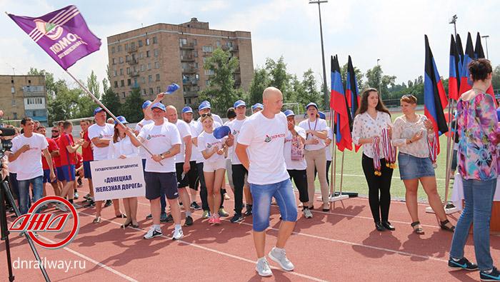 Спартакиада Государственное предприятие Донецкая железная дорога Донецкая народная республика