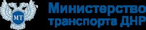 сайт Министерства транспорта ДНР Министерство транспорта Донецкая Народная республика ГП Донецкая железная дорога