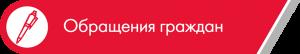 Обращения граждан ГП Донецкая железная дорога Донецкая Народная республика