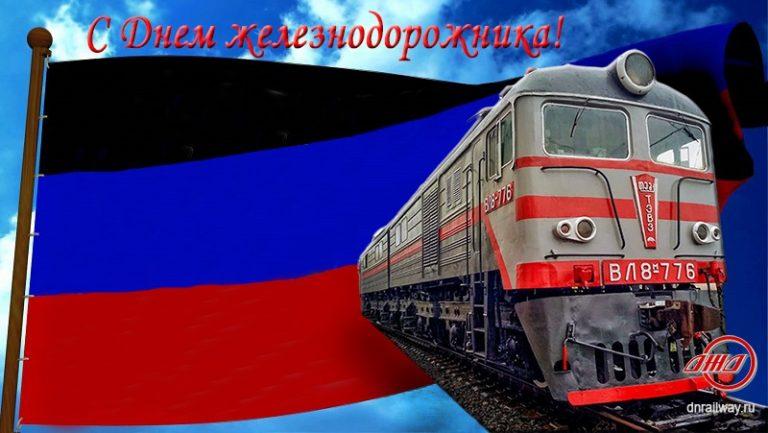 День железнодорожника ГП Донецкая железная дорога Донецкая Народная республика