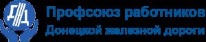 Сайт Профсоюзных работников Профессиональный союз работников ГП Донецкая железная дорога Донецкая Народная республика