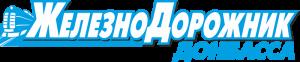 """газета """"ЖелезноДорожник Донбасса"""" Логотип Железнодорожник Донбасса ГП Донецкая железная дорога Донецкая Народная республика"""