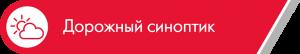 Погода дорожный синоптик ГП Донецкая железная дорога Донецкая Народная республика