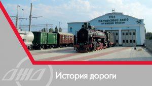 История дороги ГП Донецкая железная дорога Донецкая Народная республика