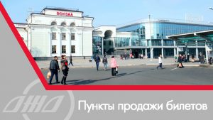 Пункты продажи билетов ГП Донецкая железная дорога Донецкая Народная республика