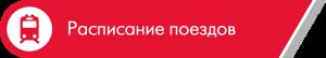 Расписание поездов ГП Донецкая железная дорога Донецкая Народная республика