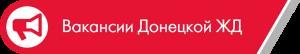 Работа вакансии ГП Донецкая железная дорога Донецкая Народная республика