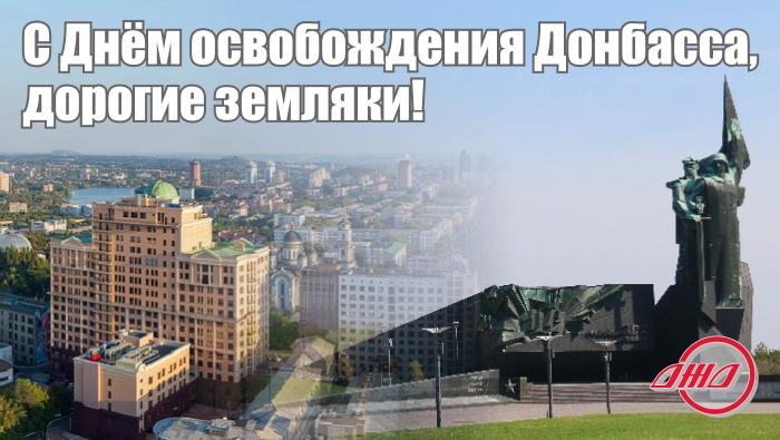 День освобождения Донбасса ГП Донецкая железная дорога Донецкая Народная республика