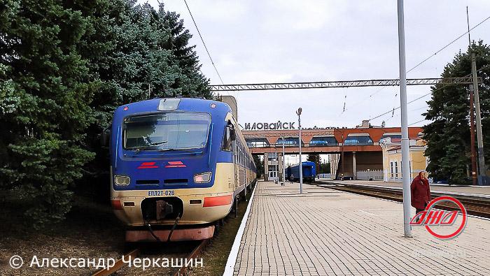 Электричка Иловайск ГП Донецкая железная дорога Донецкая Народная республика