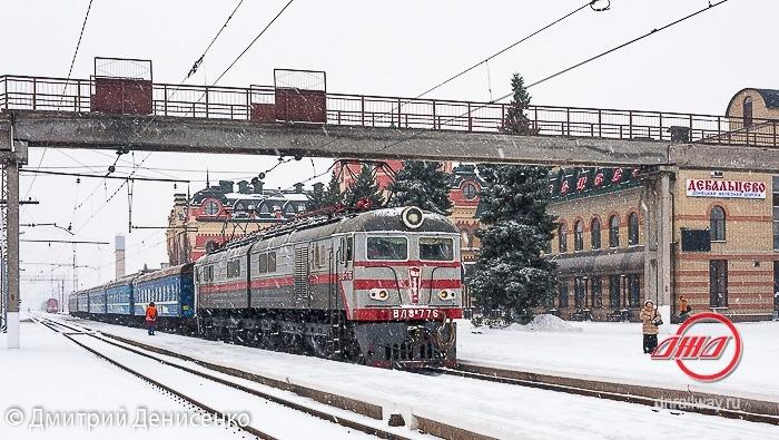 Дебальцево электричка зима ГП Донецкая железная дорога Донецкая Народная республика