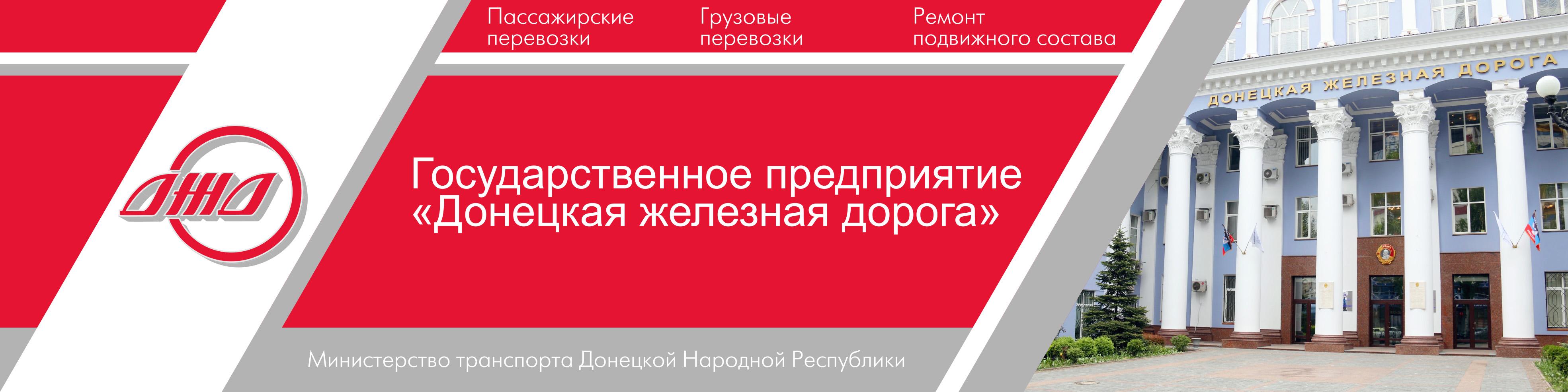 ГП Донецкая железная дорога Донецкая Народная республика