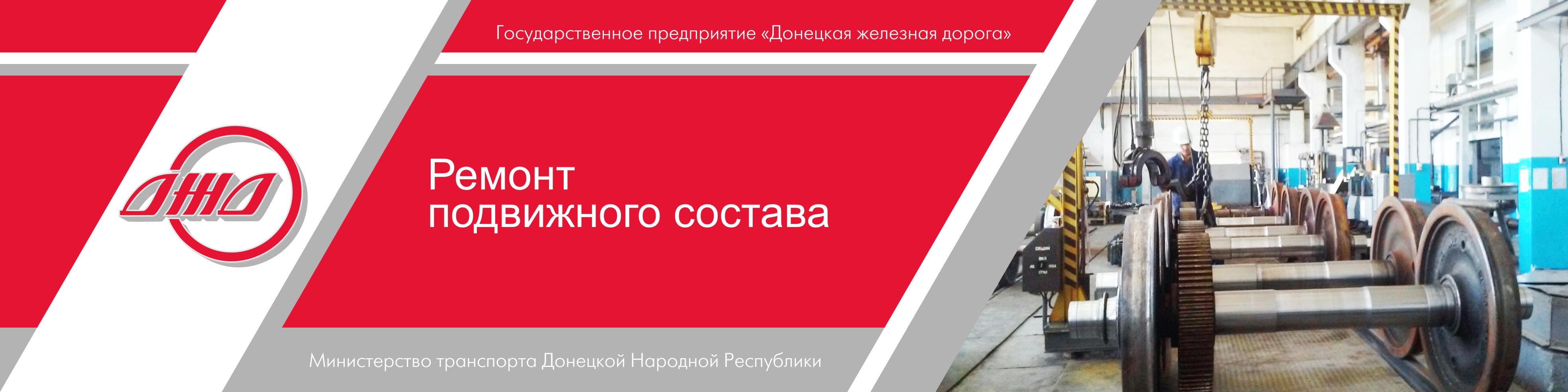 Ремонт подвижного состава ГП Донецкая железная дорога