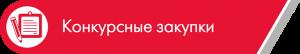 Конкурсные закупки ГП Донецкая железная дорога