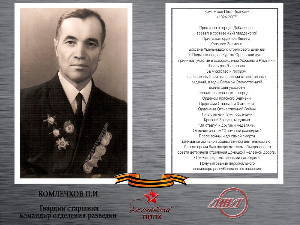 Бессмертный полк Комлечков Государственное предприятие Донецкая железная дорога Донецкая народная республика