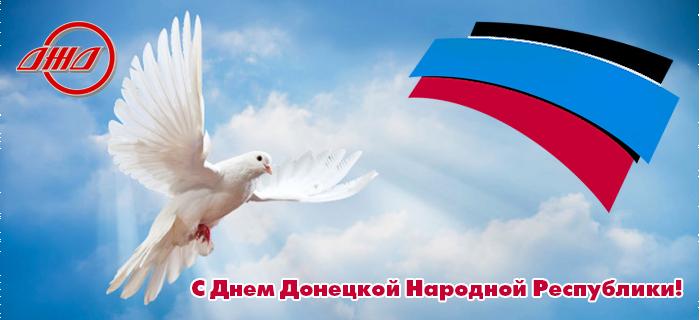Открытка День республики Государственное предприятие Донецкая железная дорога Донецкая народная республика