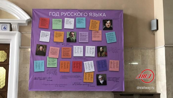 Год русского языка Государственное предприятие Донецкая железная дорога Донецкая народная республика