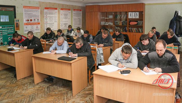 Учебный центр повышения квалификации Государственное предприятие Донецкая железная дорога Донецкой Народной Республики