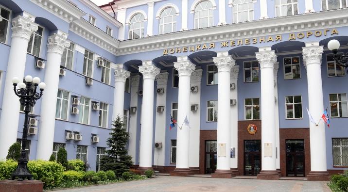 управление донецкой железной дороги Донецкая народная республика