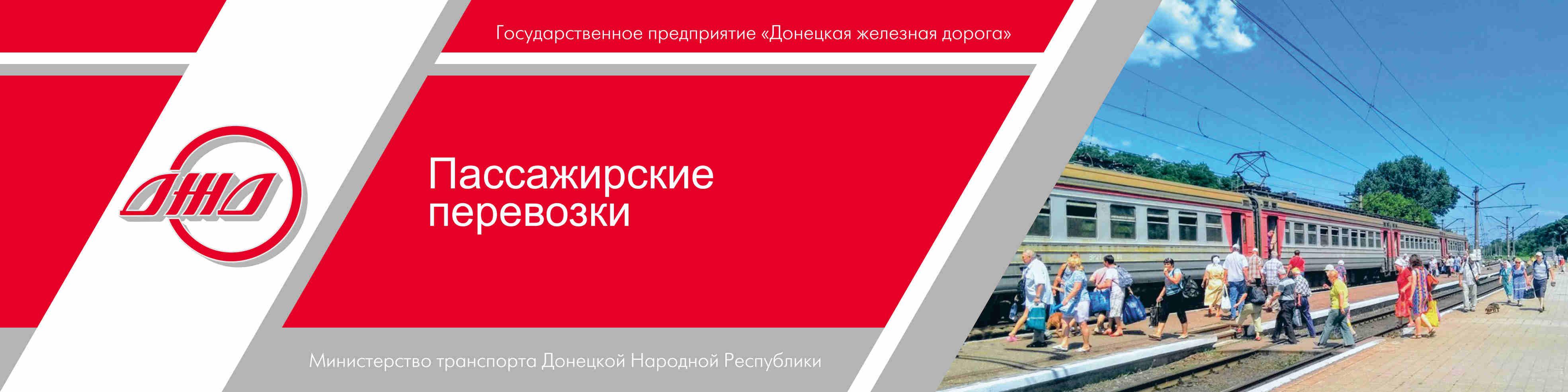 Пассажирские перевозки ДНР пригородные поезда электричка расписание поездов ГП Донецкая железная дорога Донецкая Народная республика