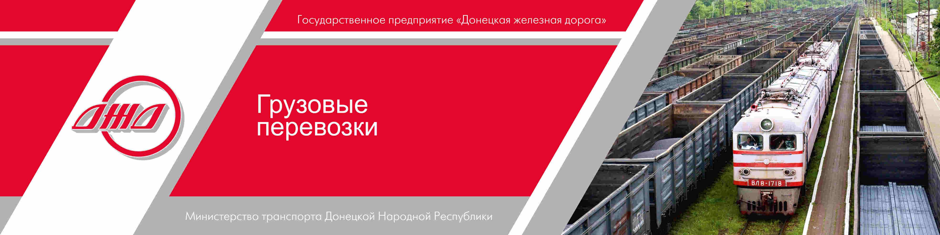 Грузовые перевозки ГП Донецкая железная дорога Донецкая Народная республика