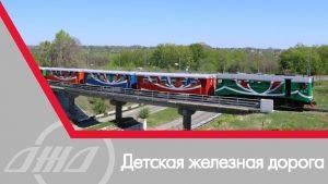 Детская железная дорога ГП Донецкая железная дорога Донецкая Народная республика