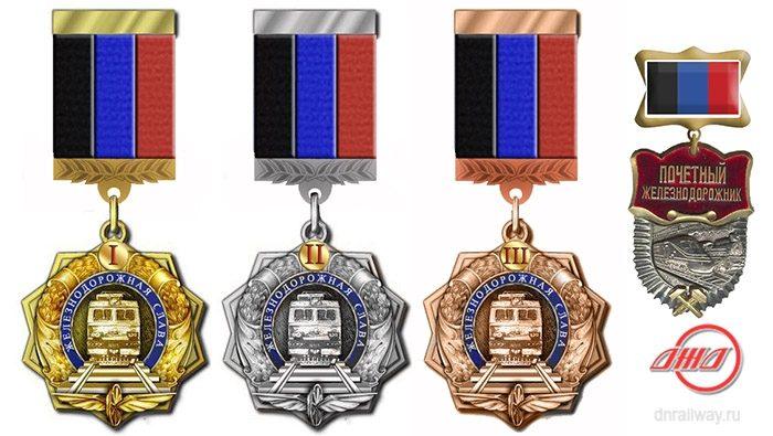 почетный железнодорожник гп джд днр