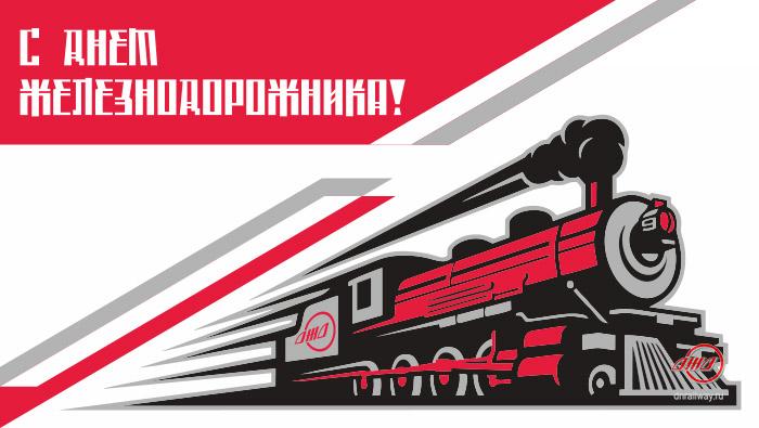 День железнодорожника открытка ГП Донецкая железная дорога Донецкая народная республика