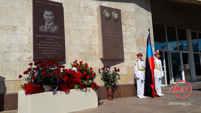 Захарченко мемориал Государственное предприятие Донецкая железная дорога Донецкая народная республика
