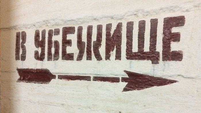 Убежище защитные сооружения Государственное предприятие Донецкая железная дорога Донецкая народная республика
