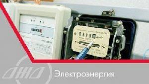 Электроэнергия Государственное предприятие Донецкая железная дорога Донецкая народная республика