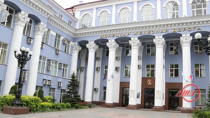 Управление Государственное предприятие Донецкая железная дорога Донецкая народная республика