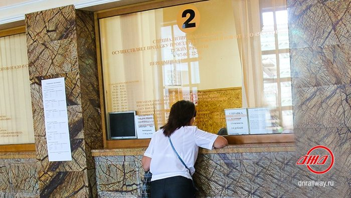 Касса билеты Государственное предприятие Донецкая железная дорога Донецкая народная республика