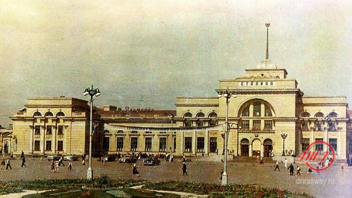 Железнодорожный вокзал Сталино Государственное предприятие Донецкая железная дорога Донецкая Народная республика