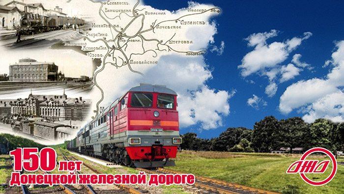 150 лет Государственное предприятие Донецкая железная дорога Донецкая Народная республика