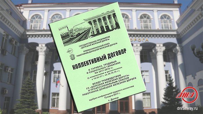 Коллективный договор Управление Государственное предприятие Донецкая железная дорога Донецкая Народная республика