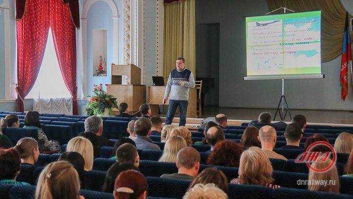 Лекция зал Государственное предприятие Донецкая железная дорога Донецкая Народная республика