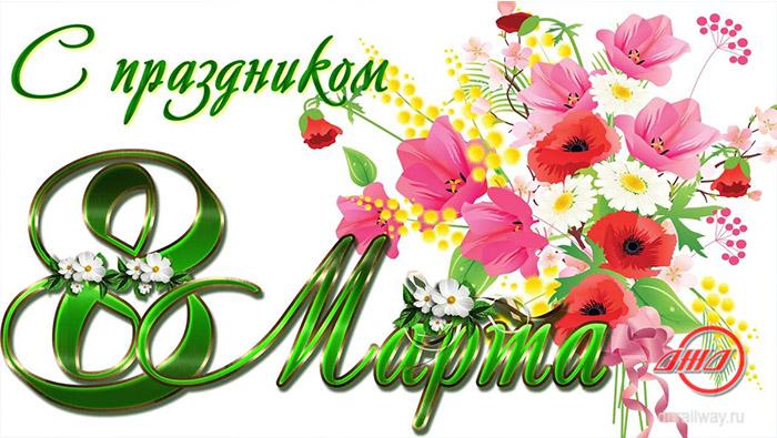 Открытка 8 марта Государственное предприятие Донецкая железная дорога Донецкая народная республика