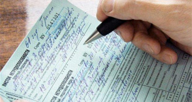 Больничный лист Государственное предприятие Донецкая железная дорога Донецкая народная республика