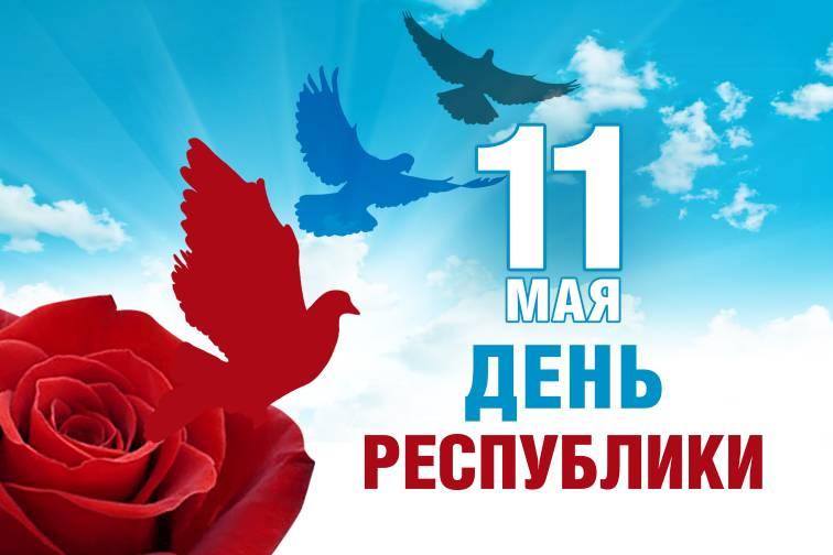 Открытка 11 мая День Республики Государственное предприятие Донецкая железная дорога Донецкая народная республика Трансграничный концерн Железные Дороги Донбасса