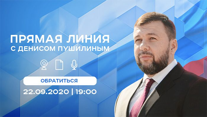 Глава прямая линия Государственное предприятие Донецкая железная дорога Донецкая народная республика