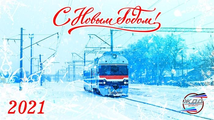 Новый год открытка поздравление Государственное предприятие Донецкая железная дорога Донецкая Народная Республика Трансграничный концерн Железные дороги Донбасса