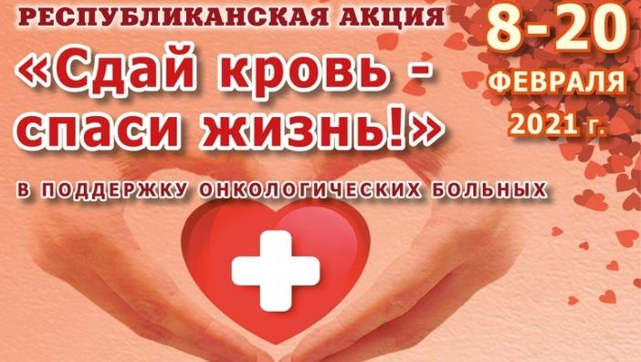 Акция сдача крови доноры Государственное предприятие Донецкая железная дорога Донецкая Народная Республика Трансграничный концерн Железные дороги Донбасса