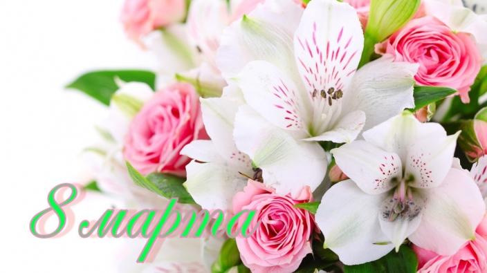 8 Марта Международный женский день открытка цветы поздравление Донецкая железная дорога Донецкая Народная Республика Трансграничный концерн Железные дороги Донбасса