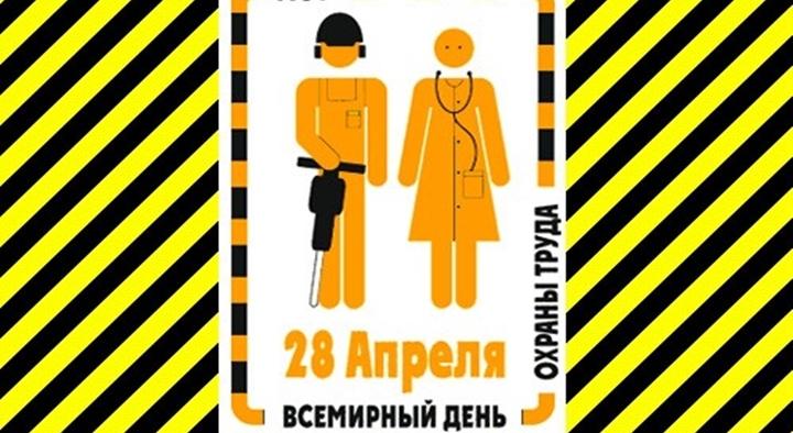 Всемирный день охраны труда 28 апреля Государственное предприятие Донецкая железная дорога Донецкая Народная Республика Трансграничный концерн Железные дороги Донбасса