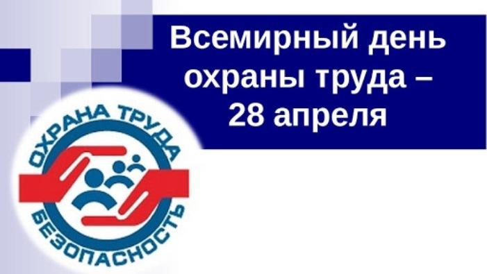 Всемирный день охраны труда 28 апреля открытка Государственное предприятие Донецкая железная дорога Донецкая Народная Республика Трансграничный концерн Донецкая железная дорога