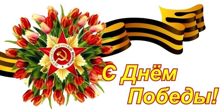 9 Мая День победы 2021 открытка Донецк Государственное предприятие Донецкая железная дорога Донецкая Народная Республика Трансграничный концерн Железные дороги Донбасса