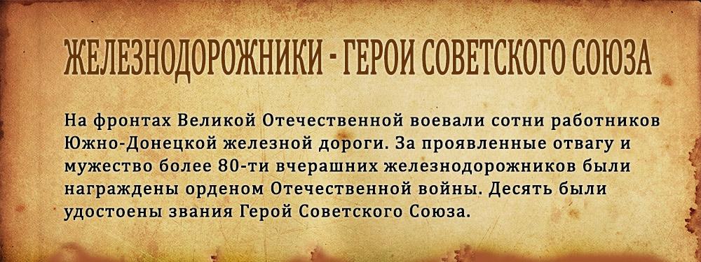 герои ВОВ железнодородники